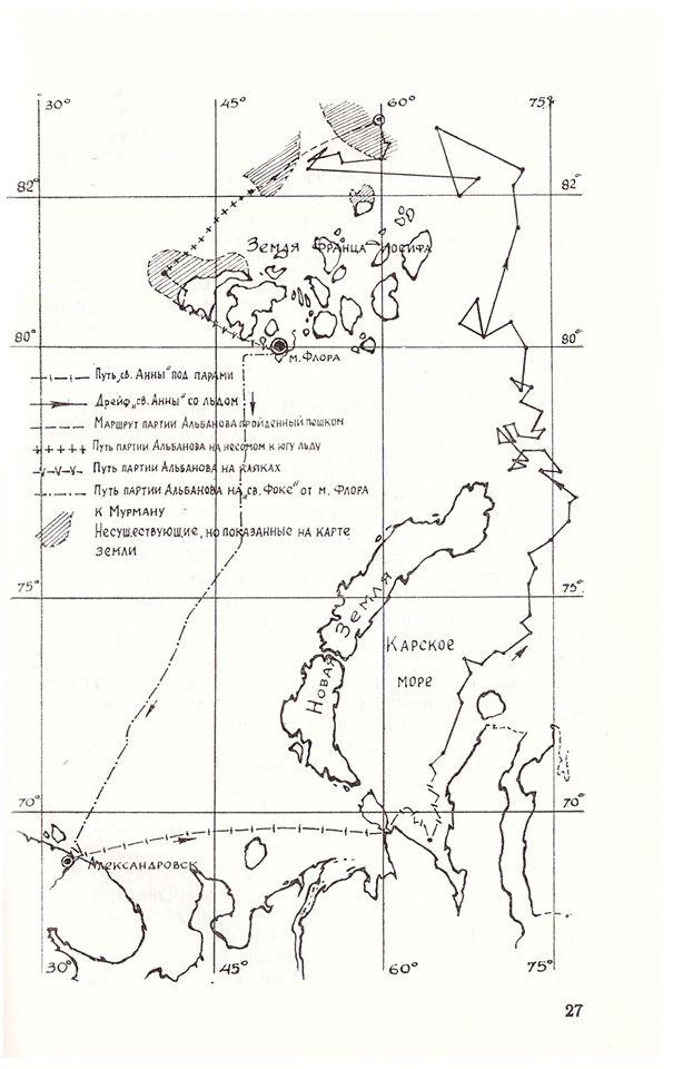 На «Св. Анне» не было карты ЗФИ. Для нанесения дрейфа судна пользовались самодельной географической сеткой, на которую Альбанов нанёс конуры этой земли по мелкомасштабной карте, приложенной к описанию Нансена. Сам Нансен говорил, что поместил её только для того, чтобы иметь общее представление об архипелаге ЗФИ. На этой карте показаны несуществующие земли Петермана и короля Оскара. Вот так выглядел этот картографический документ.