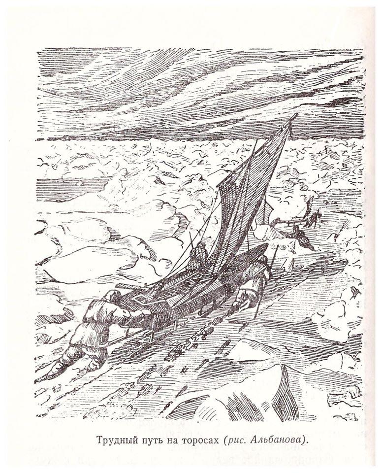 Передвижение по морскому дрейфующему льду.
