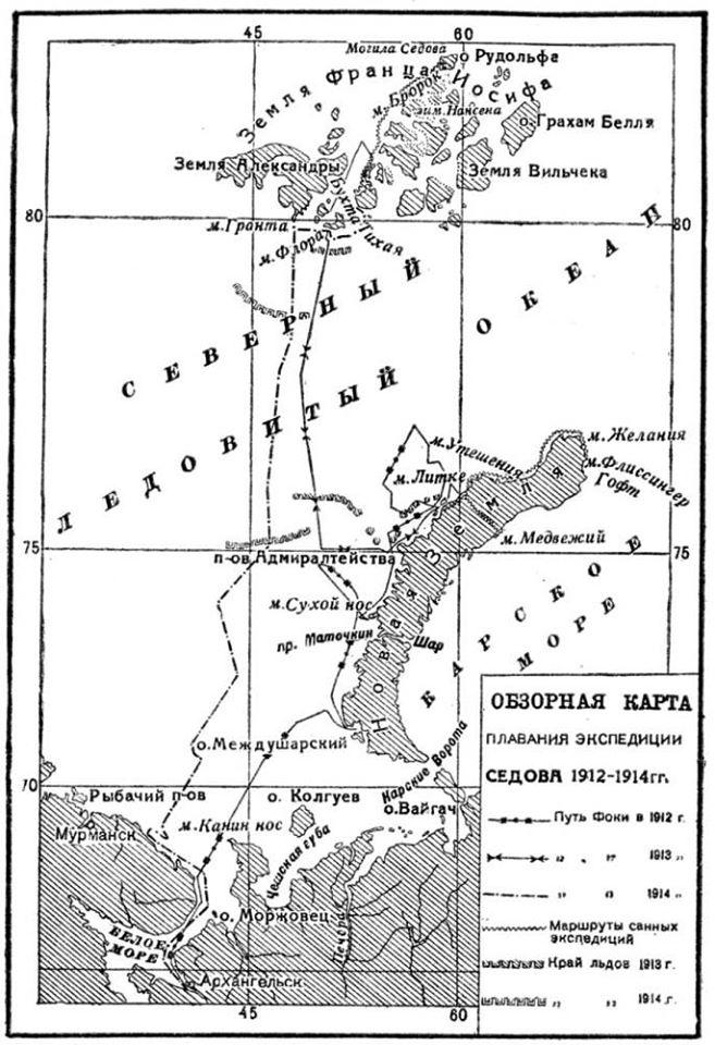 Обзорная карта плавания экспедиции Седова 1912 - 1914 гг.