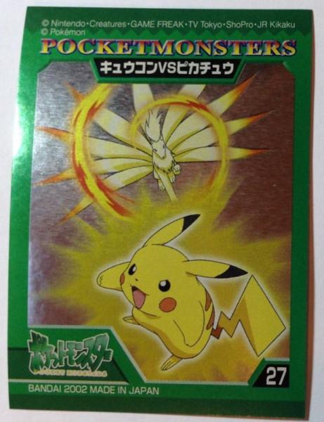 Pikachu Ninetales bromide