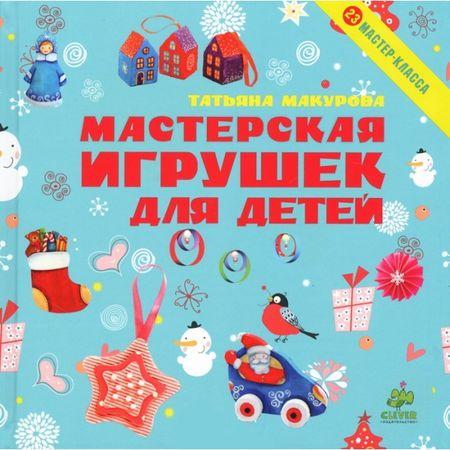 masterskaya-igrushek-dlya-detey