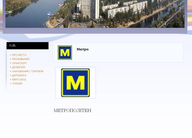 Вот такое метро. Источник - разбираемый сайт