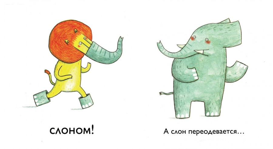 dyubyuk_marianna_karnaval_zverey1_Страница_03