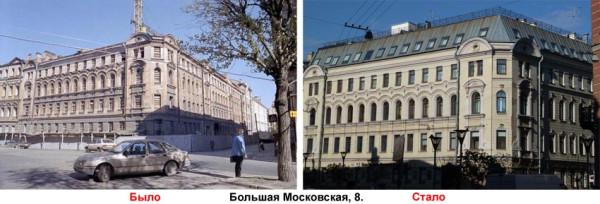 Большая Московская 8