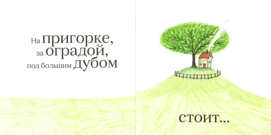 dyubyuk_marianna_pered_moim_domom_Страница_004