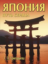 Григорьева Т. П. Япония: путь сердца