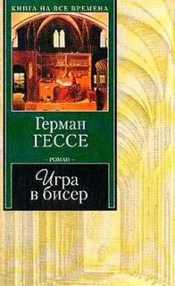 "Герман Гессе ""Игра в бисер"""