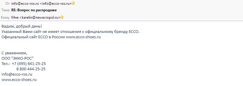 Переписка с представительством Ecco