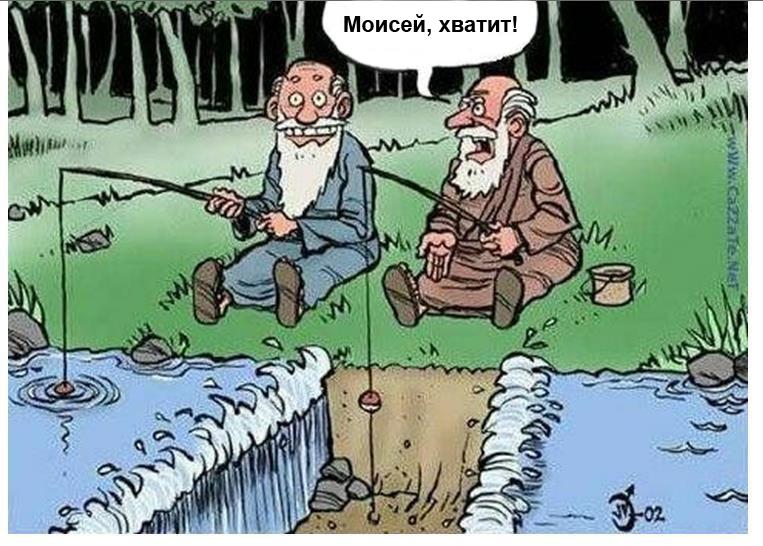Моисей, хватит!