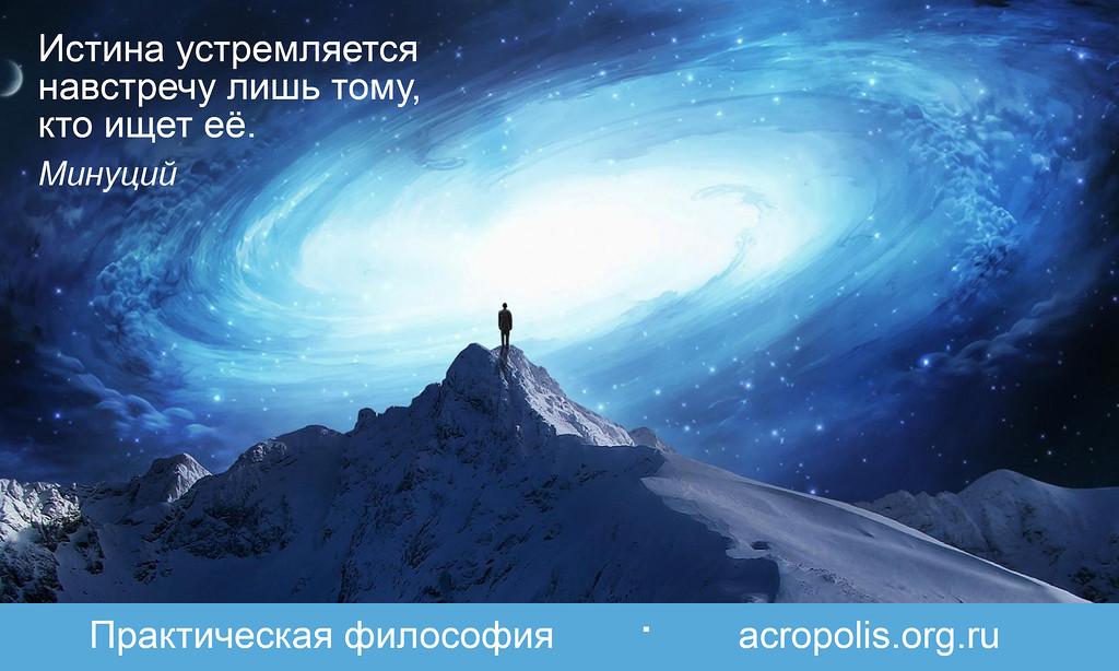 Истина устремляется навстречу лишь тому, кто ищет её