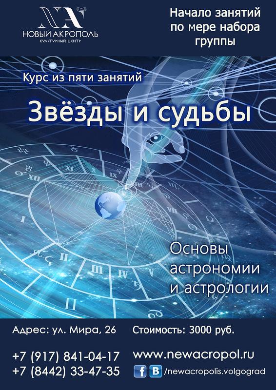 Звёзды и судьбы. Основы астрологии и астрономии