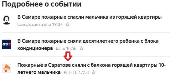 Самара-Саратов.jpg