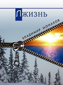 lzhizn_cover_small