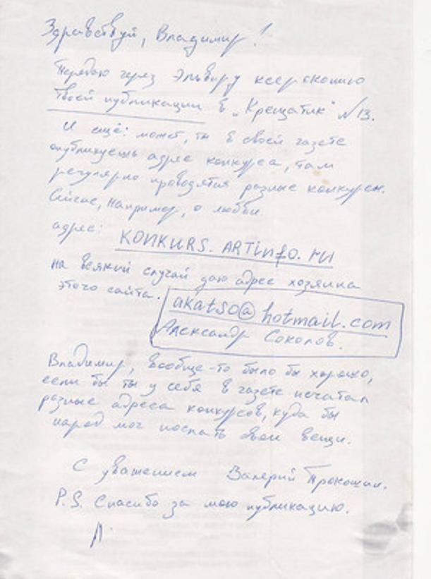 Письмо поэта Валерия Прокошина