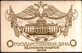 Как родилась и погибла Первая Государственная Дума России