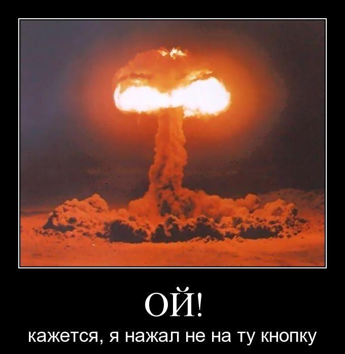 Термоядерный аргумент