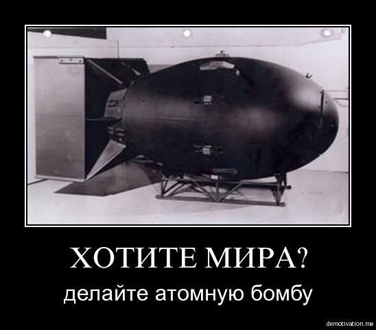 Атомная бомба прикольные картинки