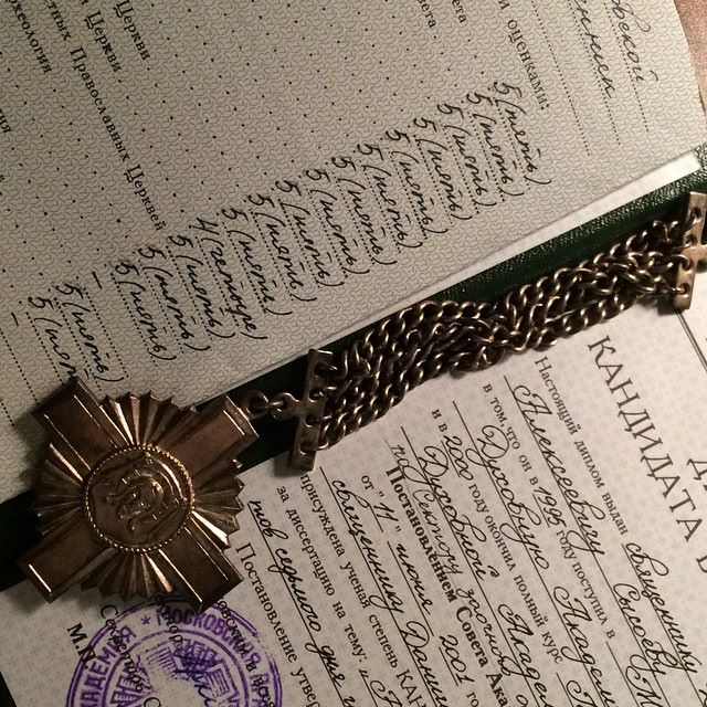 Диплом священномученика Даниила Сысоева