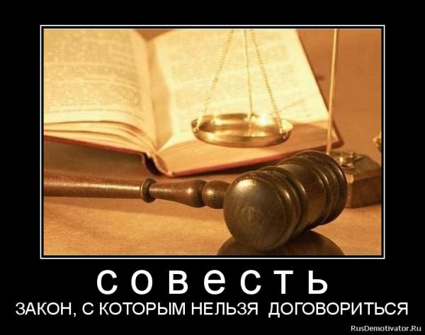 закон и совесть