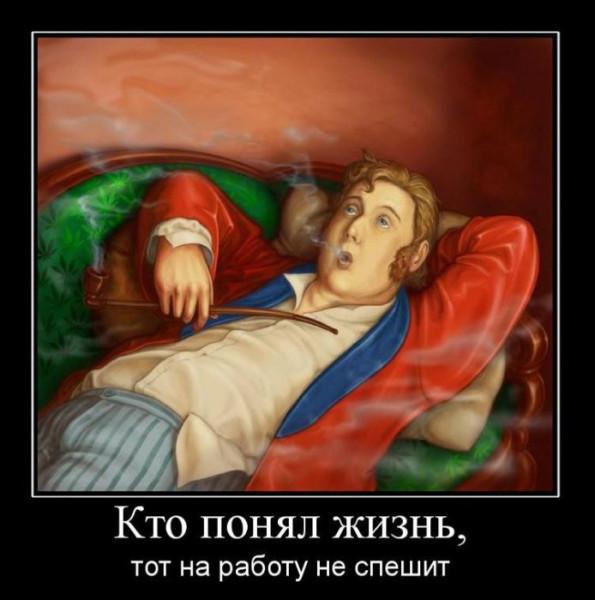 обломов