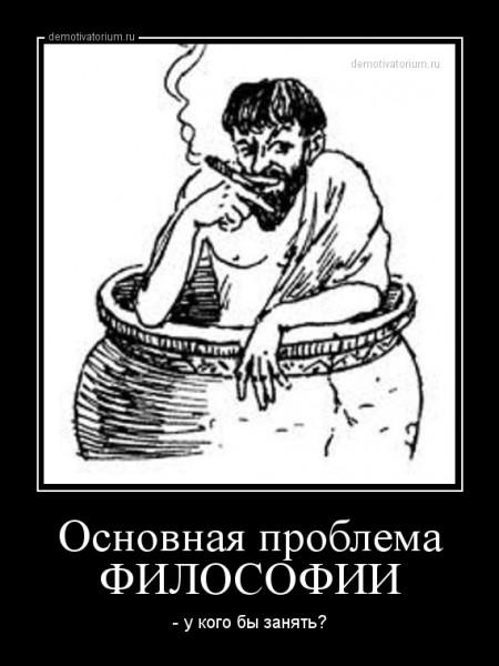 demotivatorium_ru_osnovnaja_problema_filosofii
