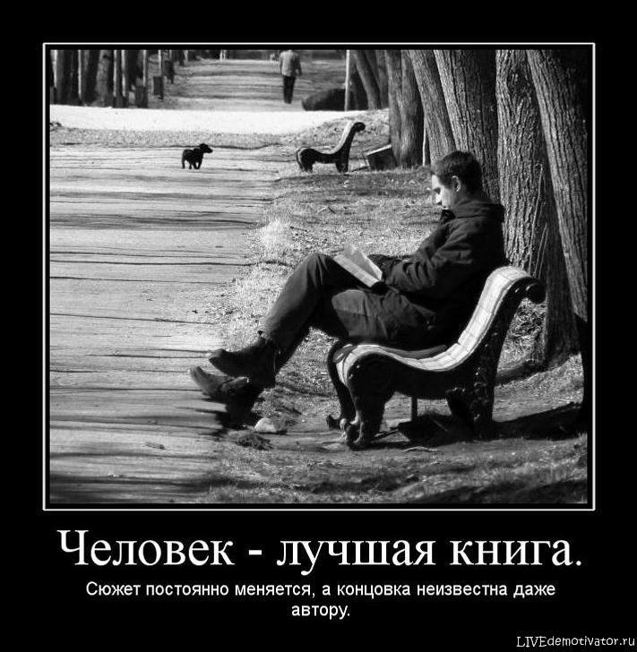человек-книга