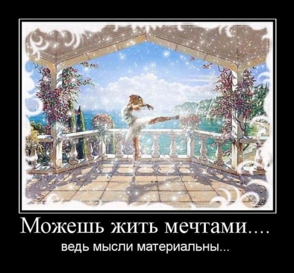 жить мечтыми
