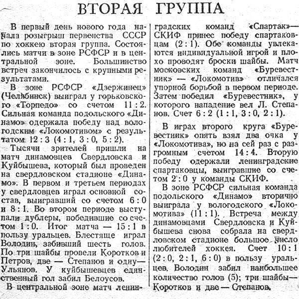 Советский спорт» № 2 (6 января 1948 года)