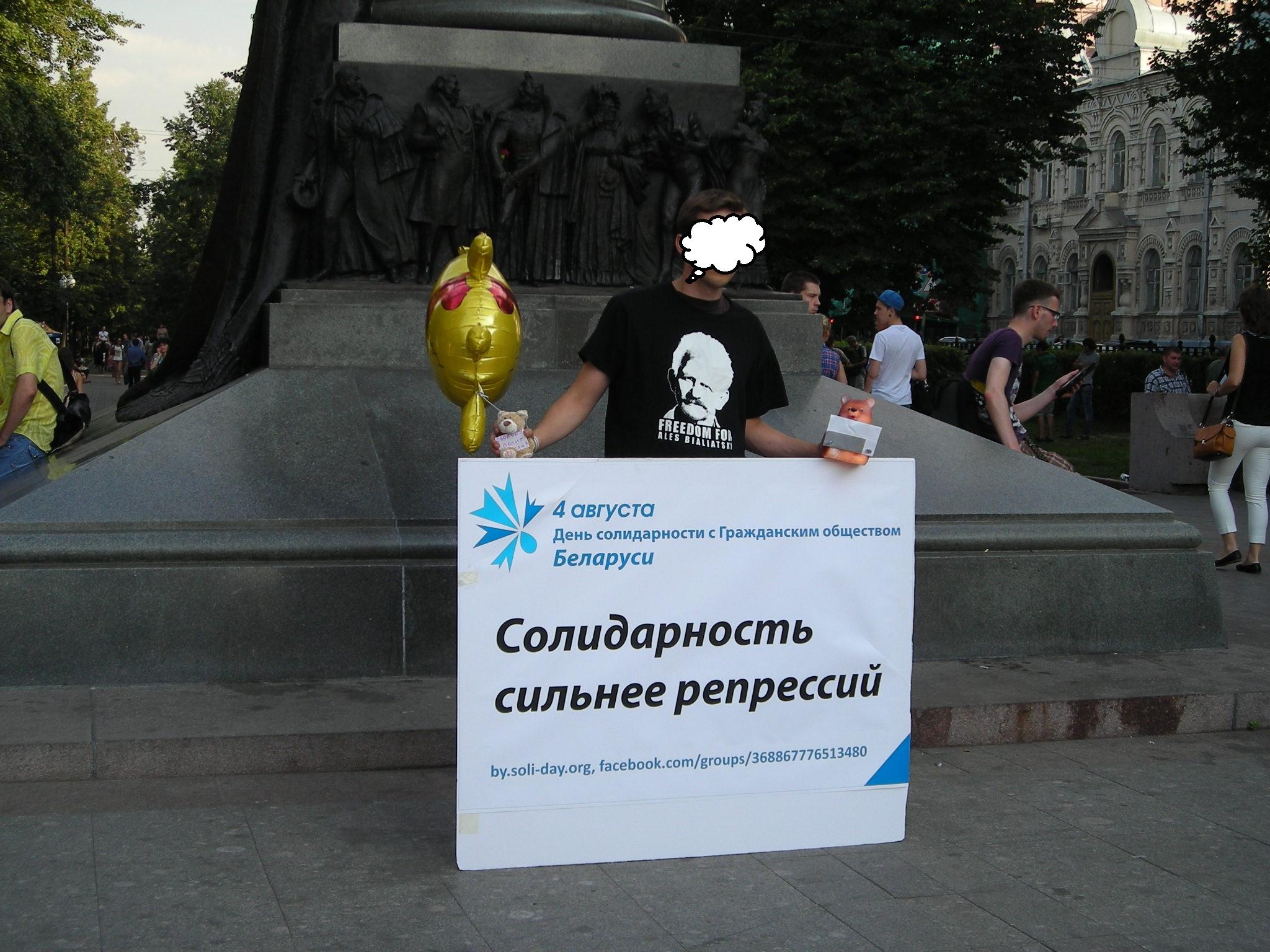 гражданский активист