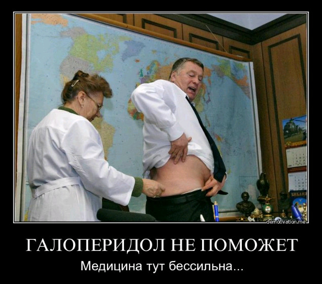 Жириновский-галоперидол