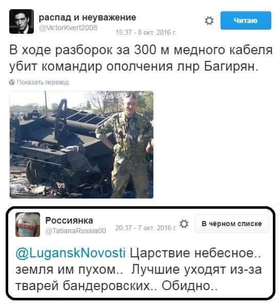 """Боевики """"ДНР"""" сообщили о ликвидации украинскими воинами террористов Челяба и Серба - Цензор.НЕТ 9211"""