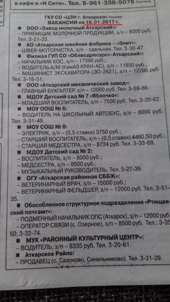 Делегация Генштаба ВС РФ в ближайшее время посетит оккупированный Донецк, - ИС - Цензор.НЕТ 2395