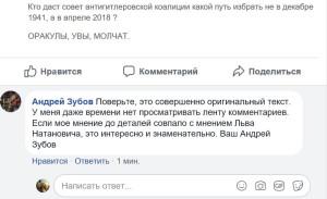 Окончание статьи А.Зубова.JPG