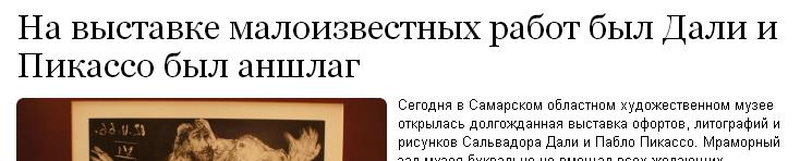 На выставке малоизвестных работ был Дали и Пикассо был аншлаг - Новости Самары, новости Самарской области