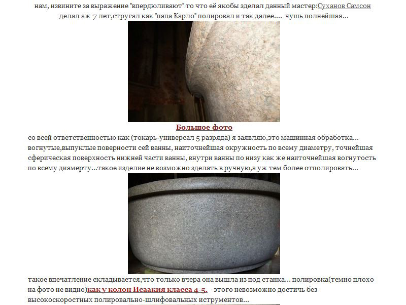 Баболовская ванна-токарь