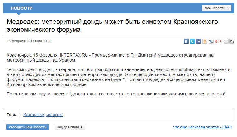 Медведев и метеорит
