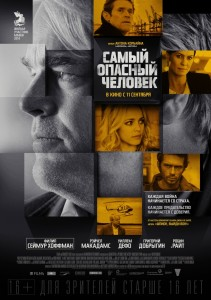 kinopoisk.ru-A-Most-Wanted-Man-2432789
