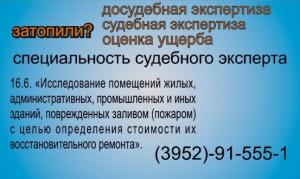 ocenka_ushherba_zaliv