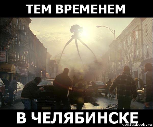 18_chelyabinsk_internet_jokes
