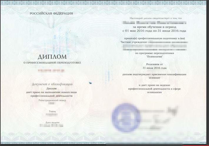 Профессиональная переподготовка на психолога ru psiholog Профессиональная переподготовка на психолога ru psiholog