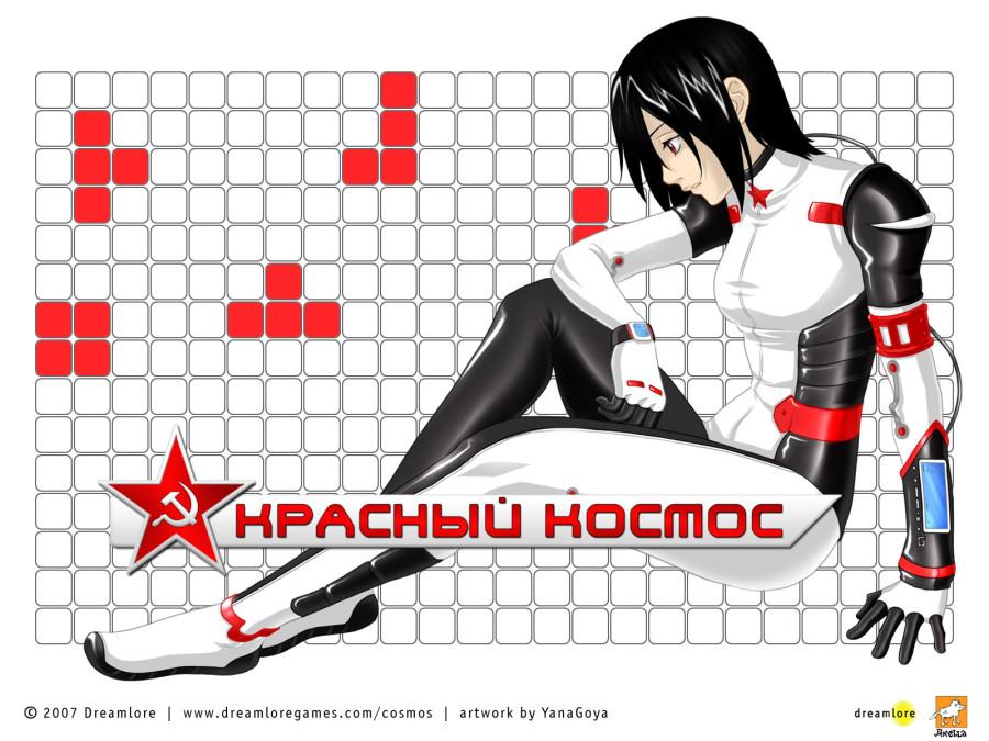 krasnyj_kosmos-1