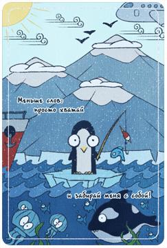 Робкий-пингвин