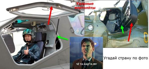 вертолёты чайна-рус