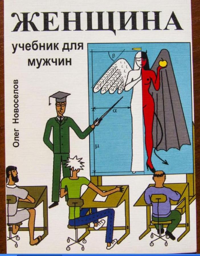 Страница сайта Олега Новосёлова, где можно скачать бесплатно или купить данную книгу