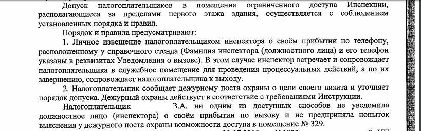 налоговая-2019-08