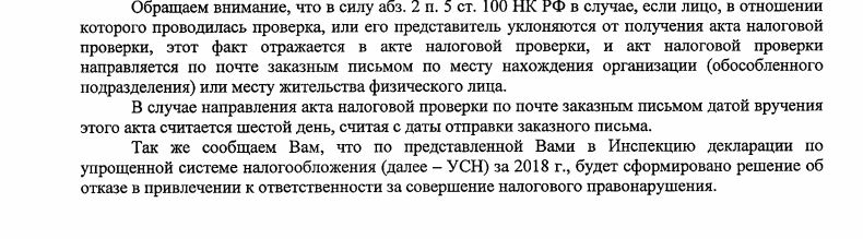налоговая-2019-08-1