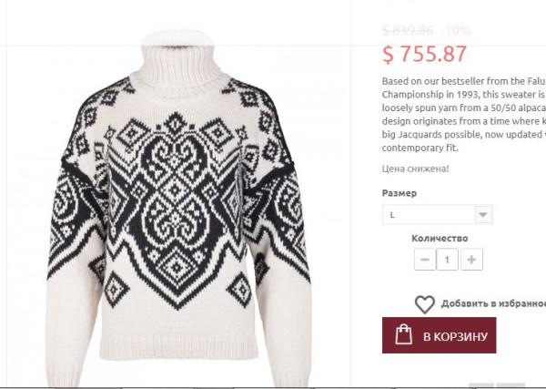 norway-sweater
