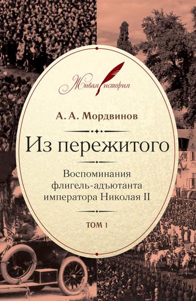 Mordvinov_Vol1