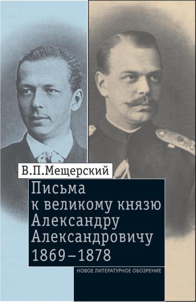 MezherskyCoverTom2(1)