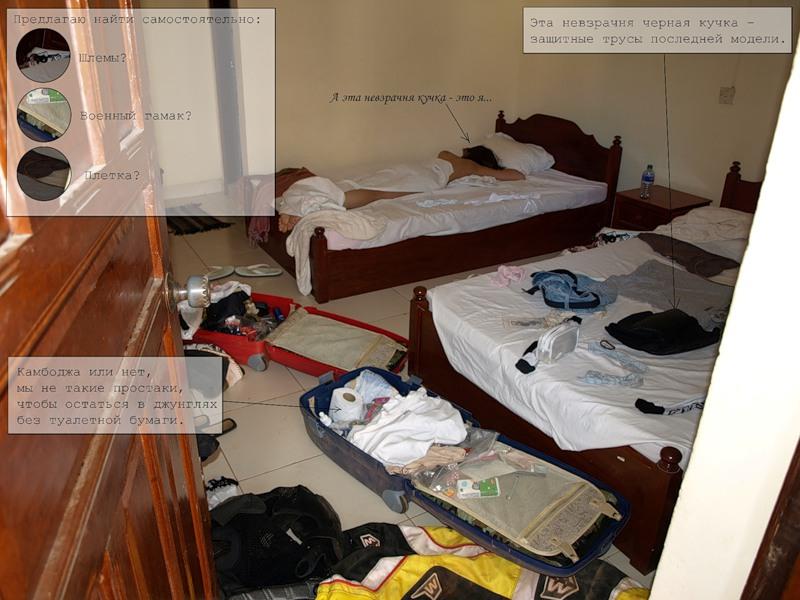 В номере...